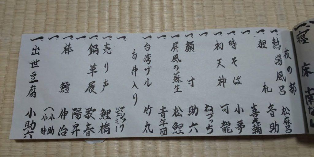 四日目『出世豆腐』