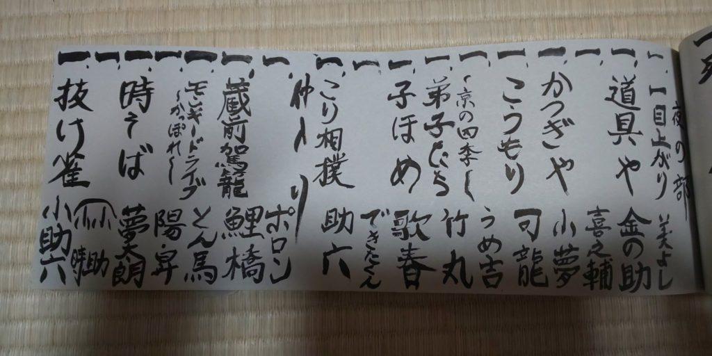 千秋楽『抜け雀』