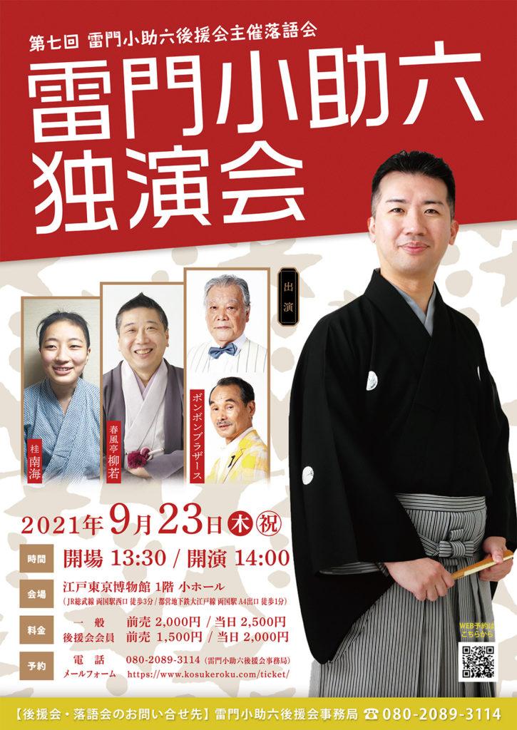 2021年09月23日(木・祝)第七回 後援会主催落語会《雷門小助六独演会》